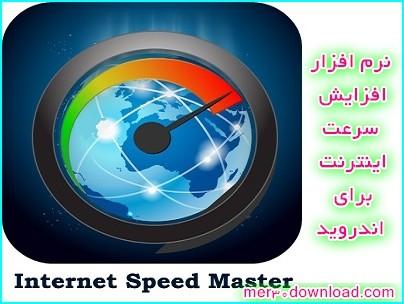 دانلود نرم افزار افزایش سرعت اینترنت برای اندروید