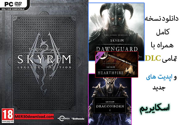 دانلود نسخه کامل بازی The Elder Scrolls V Skyrim Legendary Edition