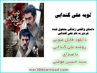 دانلود روضه علی گندابی با صدای سید حسین مومنی