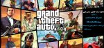 دانلود بازی GTA V جی  تی ا وی - نسخه معت...