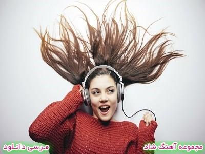 دانلود مجموعه آهنگ شاد ایرانی جدید