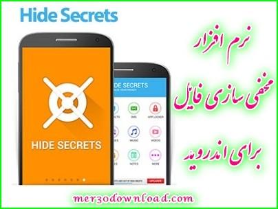 دانلود نرم افزار مخفی سازی فایل برای اندروید