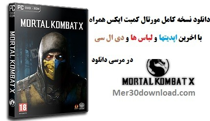دانلود بازی مبارزه ای Mortal Kombat X Complete + نسخه کامل و نهایی