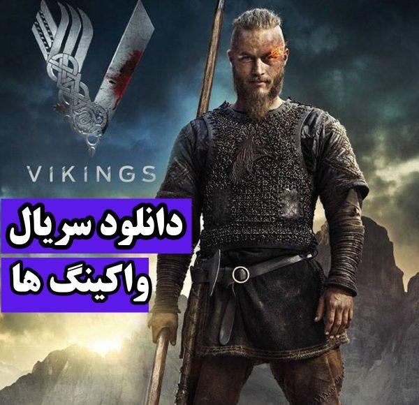 دانلود سریال Vikings وایکینگ با کیفیت بالا