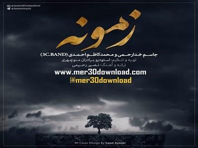 دانلود آهنگ زمونه با صدای جاسم خدارحمى و محمد كاظم احمدى