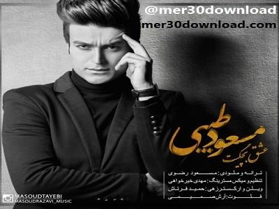 دانلود آهنگ عشق بچگیت با صدای مسعود طیبی