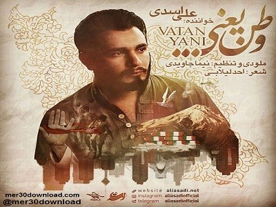 دانلود آهنگ وطن یعنی با صدای علی اسدی
