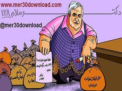 دانلود طنز سیاسی دکتر سلام 128