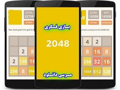 دانلود بازی فکری بیست چهل و هشت 2048