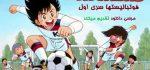 دانلود کارتون فوتبالیست ها سری اول