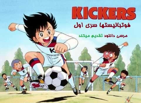 دانلود کارتون فوتبالیست ها سری اول + مجموعه کامل
