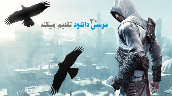 دانلود بازی Assassins Creed 1 اساسین کرید ۱ +نسخه کامل بهمراه ترینر