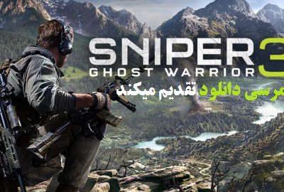 دانلود بازی Sniper Ghost Warrior 3 +نسخه معتبر