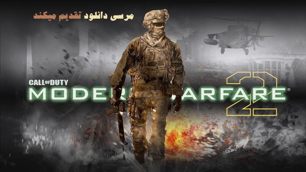 دانلود بازی Call Of Duty : Modern Warfare 2 کالاف دیوتی 6+نسخه معتبر