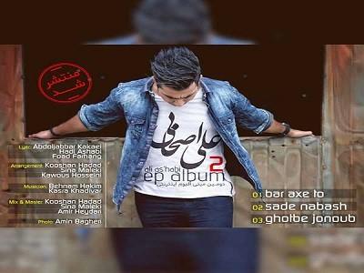 دانلود آلبوم جدید علی اصحابی به نام EP Album 2