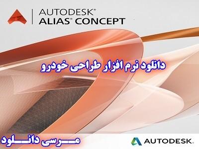 دانلود نرم افزار طراحی خودرو