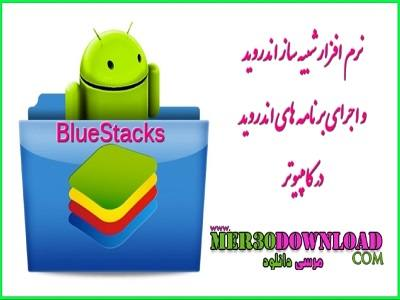 دانلودBlueStacks