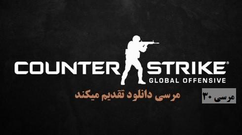 دانلود جدیدترین نسخه بازی کانتر استریک-Counter Strike Global Offensive
