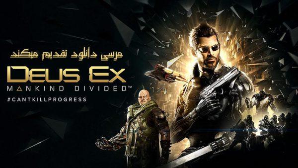دانلود بازی کامپیوتر Deus Ex Mankind Divided +نسخه معتبر