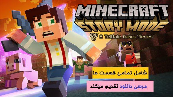 بازی Minecraft Story Mode + تمامی قسمت ها