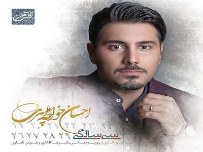 دانلود آلبوم جدید احسان خواجه امیری به نام 30 سالگی