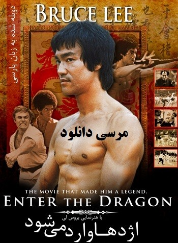 Enter-the-Dragon-1973-350x500