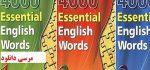 آموزش 4000 لغت پرکاربرد زبان انگلیسی به صورت صوتی + Esse...
