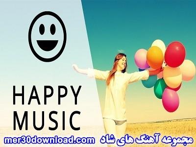 دانلود مجموعه اهنگ شاد - آهنگ شاد ایرانی