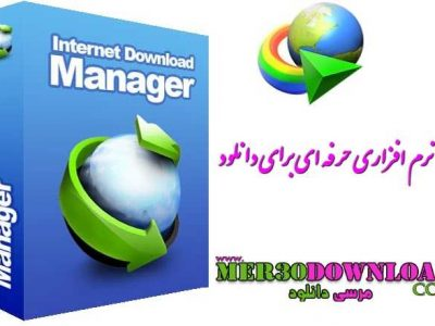 دانلود Internet Download Manager 6.28 Build 6 – قدرتمندترین نرم افزار مدیریت دانلود