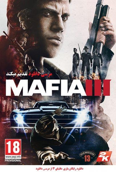 دانلود بازی MAFIA 3 مافیای 3 + نسخه معتبر