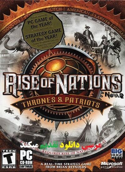 دانلود Rise of Nations - بازی قیام ملتها