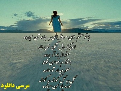 دانلود آهنگ با تو هستم ای مسافر سعید راد