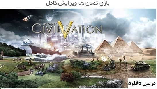 دانلود بازی بازی تمدن5 Civilization V: Complete +نسخه معتبر و سالم