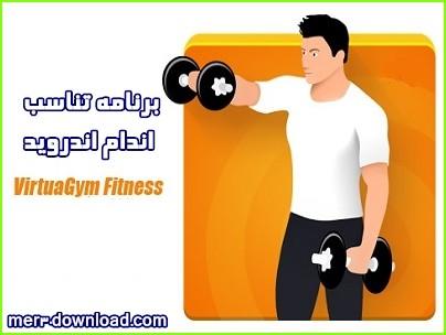 دانلود نرم افزار تناسب اندام اندروید - Virtuagym Fitness