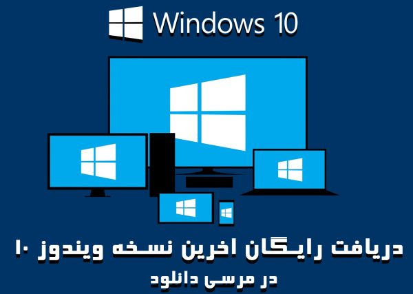 دانلود اخرین نسخه مایکروسافت ویندوز Windows 10