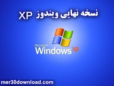 دانلود نسخه نهایی ویندوز xp