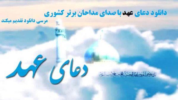 دانلود دعای عهد با صدای 7 مداح معروف+نسخه اندروید