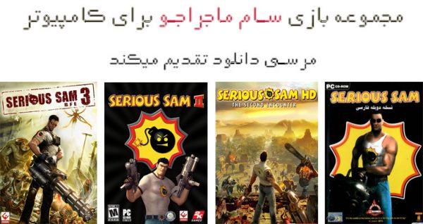دانلود مجموعه بازی Serious Sam سام ماجراجو 1,2,3,4 +نسخه سالم