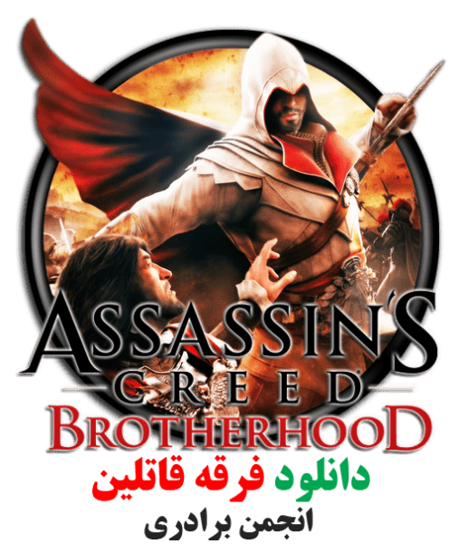 assassin__s_c__brotherhood3