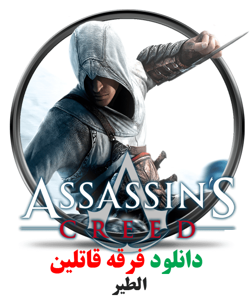 assassins_creed_1__
