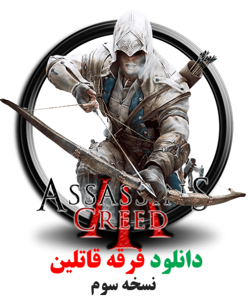 assassins_creed_mer30download.com_