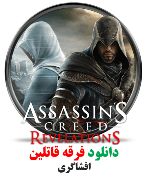 assassins_creed_revelations_