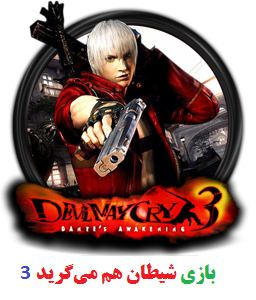 devil_may_cry_3_icon_v2_by_kamizanon-d3jq2gj