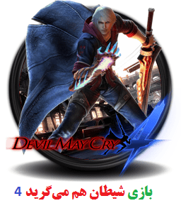 devil_may_cry_4_icon_v2_by_kamizanon-d3jq2mn