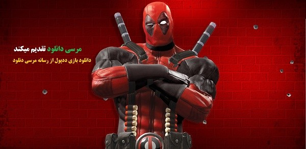 دانلود بازی Deadpool ددپول + نسخه معتبر بهمراه کدتقلب