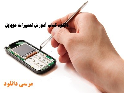 دانلود کتاب آموزش تعمیر موبایل