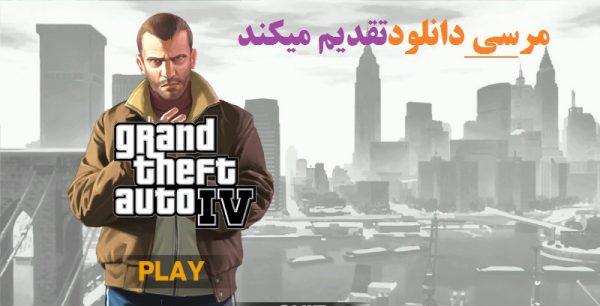 دانلود بازی GTA IV برای PC + نسخه کامل