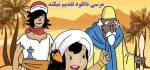 دانلود کارتون ماجراهای سندباد Sindbad + ...