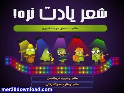 دانلود نرم افزار فارسی شعر یادت نره - اندروید
