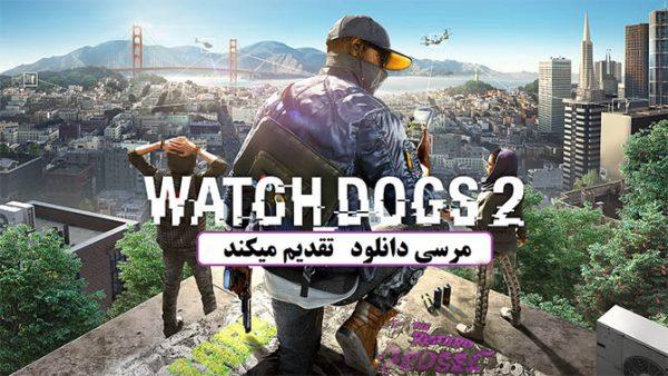 دانلود بازی Watch Dogs 2 نسخه معتبر و سالم